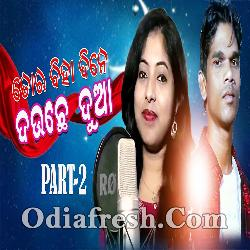 Tor Biha Dine Dauchhe Dua Part- 2 - Sambalpuri Sad Song By Diwan, Anamika