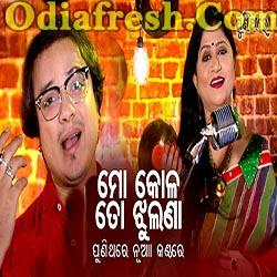Mo Kola To Jhulana (Very Popular Old Odia Film Song) Sourin Bhatt, Namita Agrawal