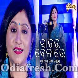 Sagara Belare - Odia Romantic Song By Namita Agrawal