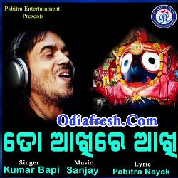 To Akhi Re Akhi,Superhit Odia Bhajan By Kumar Bapi