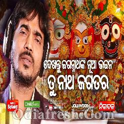 Tu Natha Jagatara - New Odia Jagannath Bhajan Song By Kumar Bapi