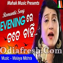 Evening Re Tate Chanhi (Ira Mohanty) Romantic Odia Song