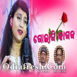 Golapi Kagaja - Odia New Song By Ira Mohanty