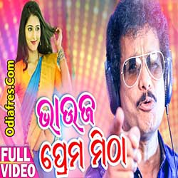 Bhauja Prema Mitha (Papu Pom Pom) Masti Song Download