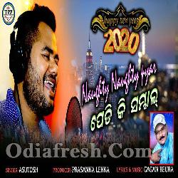 Naughty Naughty Pyar - New Year Odia Song