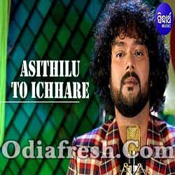 Asithilu To Ichhare - Odia Album Song By Shasank Sekhar