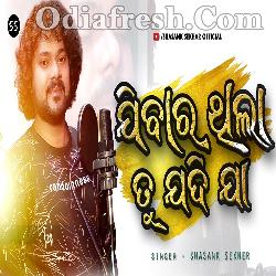 Jibara Thila Tu Jadi Jaa - New Odia Sad Song