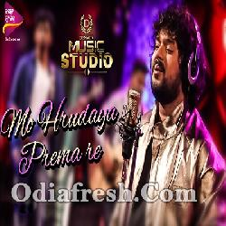 Mo Hrudaya Prema re - Odia Song By Shasank Sekhar