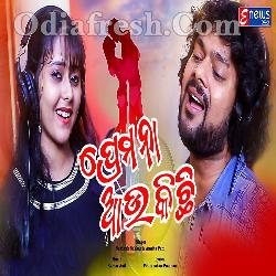 Prema Naa Aau Kichi - Odia New Romantic Song