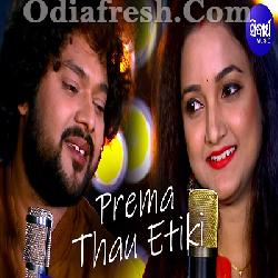 Prema Thau Etiki - New Odia Romantic Song By Shasank Sekhar -Lipi Mishra