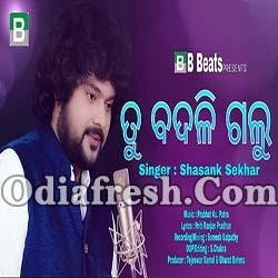 Tu Badali Galu - Shasank Sekhar - Odia New Sad Song