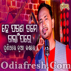 Hey Phaguna Tame Gala Pare Pare - Old Song New Voice  (Satyajeet)
