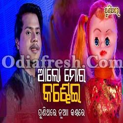 Aa Lo Mora Kandhei - RS Kumar - A Popular old Odia Film Song