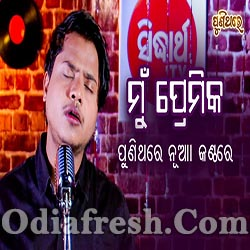 Mun Premika (R S Kumar) Cover Version Odia Song
