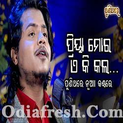 Priya Mora Eki Kala  - RS Kumar- Old Odia Emotional Film Song
