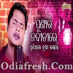Punyara Nadi Tire - Popular Old Odia Song (R S Kumar)