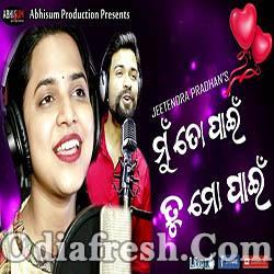 MU TO PAIN TU MO PAIN -Romantic Odia  Song (Asima Panda,Sabisesh)