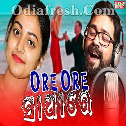 Ore Ore Sathire - Romantic Odia Song