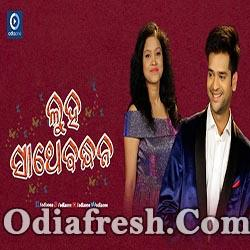 Luha Sathe Bandhana - Odia Album Song (Swayam, Sanchita)