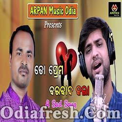 TO PREMA BARBAD KALA - ODIA SAD SONG BY SWAYAM