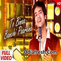 To Binaa Banchi Paarena (Swayam Padhi) Odia Sad Song