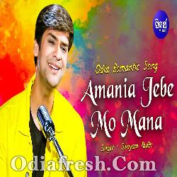 Amania Jebe Mo Mana - Odia Romantic Song