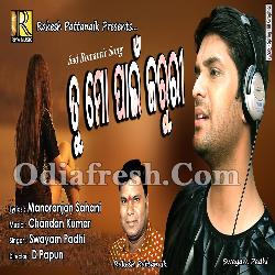 Tu Mo Pain Jaruri - Odia New Sad Song
