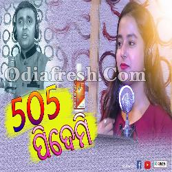 505 Pidemi - New Sambalpuri Song By Pragyan Hota - Madan