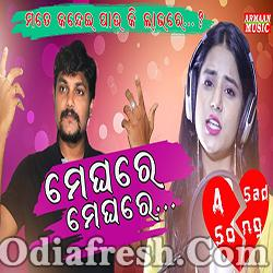 Meghare Meghare - Odia Sad Song By Pragyan Hota