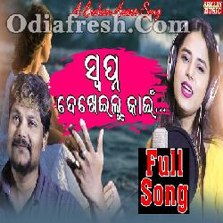 Swapna Dekheilu Kain - New Odia Sad Song By Pragyan