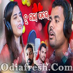 Tu Gala Pare (Sanjay, Pragyan) Odia New Sad Song