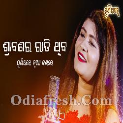 Srabanara Rati Thiba - Old Romantic Album Song