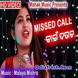 Missed Call Kain Dauchha (Jagruti) Odia Album Song