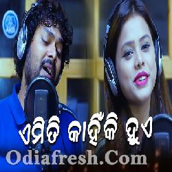 Emiti Kahinki Hue - Odia New Romantic Song By Shasank Sekhar, Antara