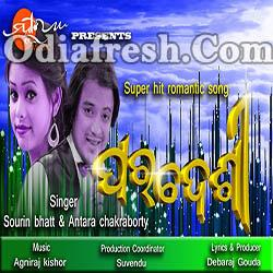 To Prema Mate - Romantic Odia Song By Antara Chakraborty, Sourin Bhatt