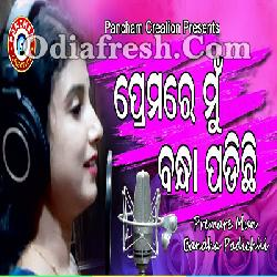 Prema Re Mu Bandha Padichi - Sad Song By Diptirekha