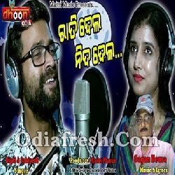 Rati Dela Nida Dela - Romantic Odia Song By Diptirekha, Sabishes