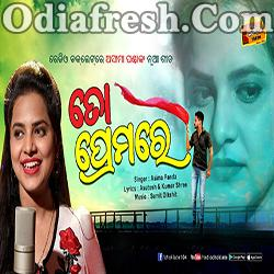To Premare - Odia Album Song By Asima Panda