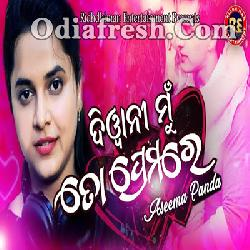 Deewani MuTo Prema Re - Romantic Song By Asima Panda