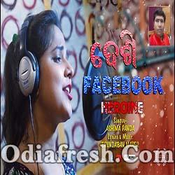 Desi Facebook Heroine - Full Romantic Sambalpuri Song (Asima Panda)