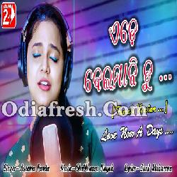 Ede Beimani Tu (Female) Odia Sad Song By Asima Panda