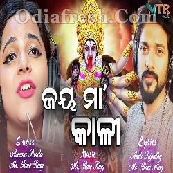 Jay Maa kali - New Odia Bhajan 2019 By Asima Panda, Raw king