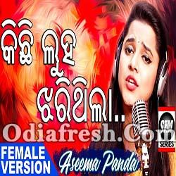 Kichi Luha Jharithila (Asima Panda) Odia Romantic Sad Song