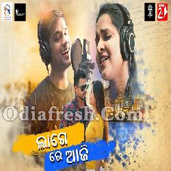 Lage Re Aaji - Romantic Odia Song By Swayam Padhi, Asima Panda