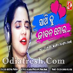 Sathi Tu Jibana Mora - Odia New Song By Asima Panda