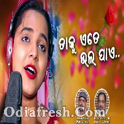 Taku Ete Bhala Pae - Odia New Song By Asima Panda