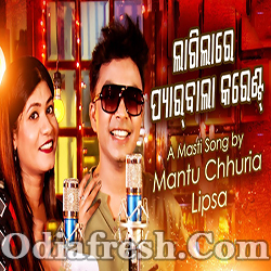 Laagilare Pyar Wala Current (Mantu Chhuria,Lipsa) Odia Album Song