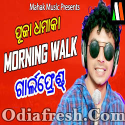 Morning Walk Girlfriend (Mantu Chhuria) Odia Song