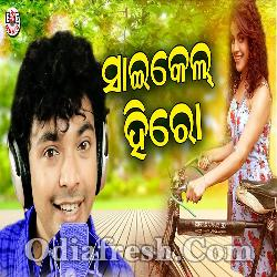 Cycle Hero - Odia Dance Song By Mantu Chhuria