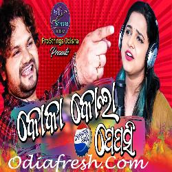 Cokka Cola Pepsee - Odia Dance Song